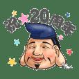 東京えびす連20周年