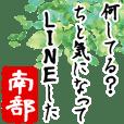 ★南部★動く川柳スタンプ
