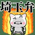 埼玉弁 にゃんこ