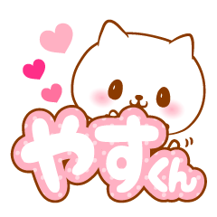 Yasukun love Sticker.