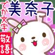 美奈子●でか文字■ゆる敬語名前スタンプ