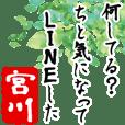 ★宮川★動く川柳スタンプ