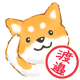 For Watanabe stickers Dogs3