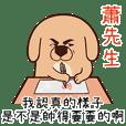 帥哥症患者 - 撩漢姓名貼(蕭先生)
