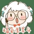 福氣羊羊4:臉部表情運動