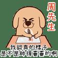 "BOSS - Tease ""Mr.Chou"" stickers"
