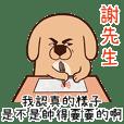 帥哥症患者 - 撩漢姓名貼(謝先生)