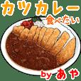 Aya dedicated Meal menu sticker