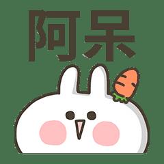 【阿呆】專用貼圖-蘿蔔兔。