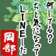 Okabe's humorous poem -Senryu-