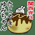 Sticker gift to yumi Funnyrabbit kansai3