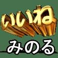 Moves!Gold character[minoru]