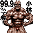 Kobayashi dedicated Muscle macho sticker