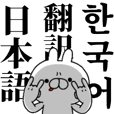 韓国語&日本語 翻訳 雑うさぎ