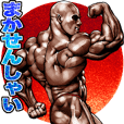 Muscle macho sticker Hakata dialect