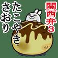 関西弁さおりが使うスタンプ大阪弁3