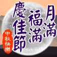 Auspicious words of Moon Festival