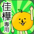 【佳樺】專用 名字貼圖 橘子