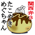 関西弁めぐちゃんが使うスタンプ大阪弁3
