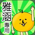 【雅涵】專用 名字貼圖 橘子