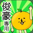 【俊豪】專用 名字貼圖 橘子