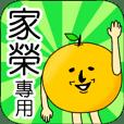 【家榮】專用 名字貼圖 橘子