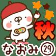 【なおみ】専用29<秋&ハロウィン>