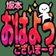 坂本さんデカ文字シンプル2[カラフル]