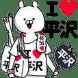 【平沢】超好きスタンプ
