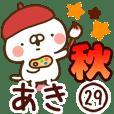 【あき】専用29<秋&ハロウィン>