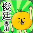 【俊廷】專用 名字貼圖 橘子