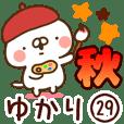 【ゆかり】専用29<秋&ハロウィン>