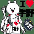 【宇野】超好きスタンプ