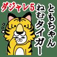 ともちゃんが使う名前スタンプダジャレ編5