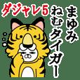 まゆみが使う名前スタンプダジャレ編5