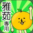 【雅茹】專用 名字貼圖 橘子