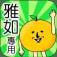 【雅如】專用 名字貼圖 橘子