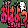 山下さんデカ文字シンプル2[カラフル]