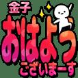 金子さんデカ文字シンプル2[カラフル]