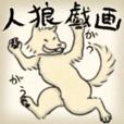 人狼戯画すたんぷ!