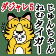 Sticker gift to jun Funnyrabbit pun5