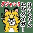 けいちゃんが使う名前スタンプダジャレ編5