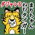 まりちゃんが使う名前スタンプダジャレ編5