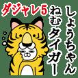 しょうちゃんが使うスタンプダジャレ編5