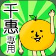 【千惠】專用 名字貼圖 橘子