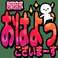 服部さんデカ文字シンプル2[カラフル]