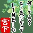 ★宮下★動く川柳スタンプ