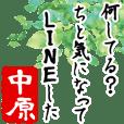 Nakahara's humorous poem -Senryu-