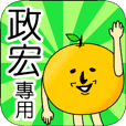 【政宏】專用 名字貼圖 橘子