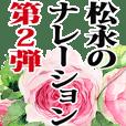 松永さん名前ナレーション2